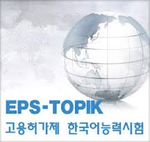 EPS Topik BNP2TKI
